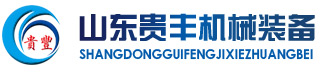 Shandong GuiFeng Machinery Equipment Manufacturing Co., LTD